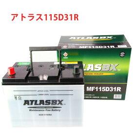 アトラス ATLAS 115D31R 自動車 バッテリー 車 互換 95D31R 105D31R 115D31R 送料無料