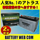 アトラス ATLAS 115D31R 自動車 バッテリー 車 互換 95D31R 105D31R 115D31R 在庫アリ