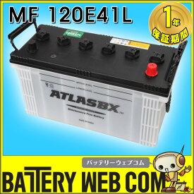 アトラス ATLAS 120E41L 自動車 バッテリー 車 互換 105E41L 115E41L 送料無料