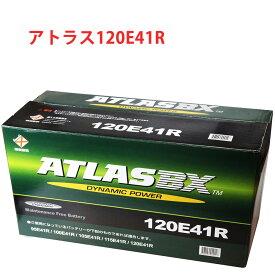アトラス ATLAS 120E41R 自動車 バッテリー 車 互換 105E41R 115E41R 送料無料