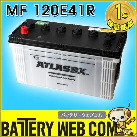 【 ポイント5倍 2020/3/21 20時〜2020/3/28 2時 】 アトラス ATLAS 120E41R 自動車 バッテリー 車 互換 105E41R 115E41R 送料無料