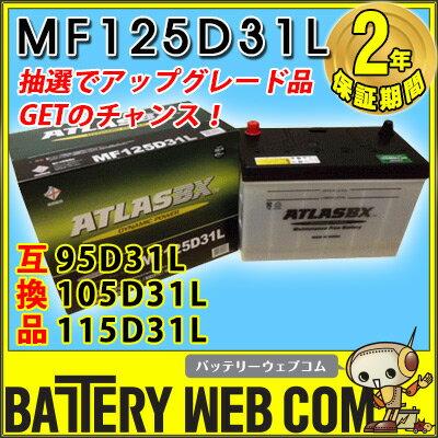 アトラス ATLAS 125D31L 自動車 バッテリー 車 互換 95D31L 105D31L 115D31L
