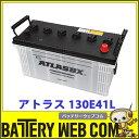 アトラス ATLAS 130E41L 自動車 バッテリー 車 互換 105E41L 115E41L 120E41L 送料無料