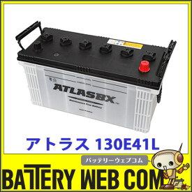 【 ポイント5倍 2020/3/21 20時〜2020/3/28 2時 】 アトラス ATLAS 130E41L 自動車 バッテリー 車 互換 105E41L 115E41L 120E41L 送料無料