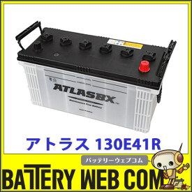 アトラス ATLAS 130E41R 自動車 バッテリー 車 互換 105E41R 115E41R 120E41R