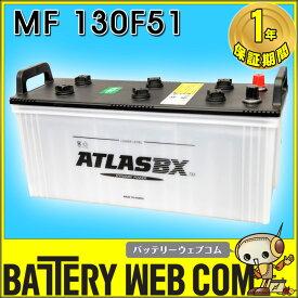 【 ポイント5倍 2020/3/21 20時〜2020/3/28 2時 】 アトラス ATLAS 130F51 自動車 バッテリー 車 互換 115F51 120F51 125F51 130F51 送料無料