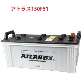 アトラス ATLAS 150F51 自動車 バッテリー 車 互換 115F51 120F51 125F51 130F51 135F51 140F51 145F51 送料無料