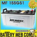 アトラス ATLAS 自動車 バッテリー 車 互換 140G51 145G51 150G51