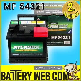 アトラス ATLAS 543-21 自動車 バッテリー 完全密閉型 シールド型 54321 543-17 DIN 554-59 830-46 車 送料無料