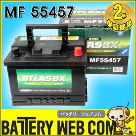 アトラス ATLAS 554-57 自動車 バッテリー 55457 DIN 車 送料無料