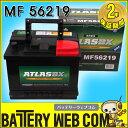 在庫アリ 送料無料 アトラス ATLAS 自動車 バッテリー 562-19 56219 完全密閉型 シールド型 DIN 欧州車 用 554-57 830…
