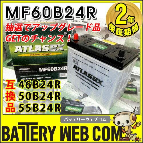 アトラス ATLAS 60B24R 自動車 バッテリー 車 互換 46B24R 50B24R 55B24R 在庫アリ