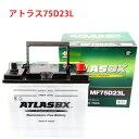 アトラス ATLAS 75D23L 自動車 バッテリー 車 互換 55D23L 60D23L 65D23L 70D23L 送料無料