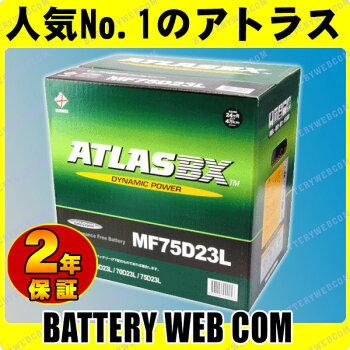 アトラスATLAS自動車バッテリー75D23L