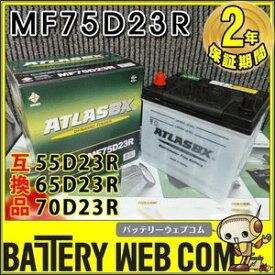 【 ポイント5倍 2020/3/21 20時〜2020/3/28 2時 】 アトラス ATLAS 自動車 バッテリー 75D23R 車 55D23R 60D23R 65D23R 70D23R 互換 送料無料