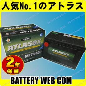 78-600 アトラス 自動車 用 バッテリー サイド ターミナル ボルト ネジ 端子 ATLAS BCI 米国車 用 車 送料無料