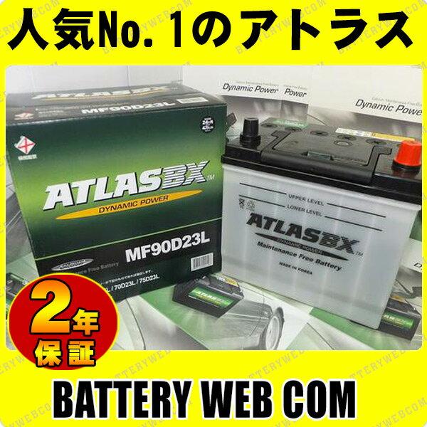 ATLAS 90D23L 自動車 用 バッテリー 車 互換 55D23L 65D23L 70D23L 75D23L あす楽 アトラス