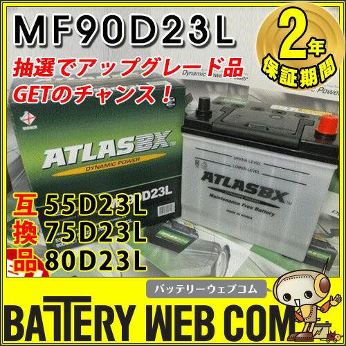 【 ポイント2倍 2018/12/04 20時〜2018/12/11 02時 】 ATLAS 90D23L 自動車 用 バッテリー 車 互換 55D23L 65D23L 70D23L 75D23L あす楽 アトラス