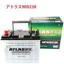 アトラス ATLAS 90D23R 自動車 用 バッテリー 車 互換 55D23R 65D23R 70D23R 75D23R 送料無料
