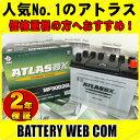 90D26L アトラス ATLAS 自動車 用 バッテリー 車 55D26L 65D26L 75D26L 80D26L 85D26L 互換