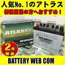 アトラス ATLAS 自動車 用 バッテリー 90D26R 車 55D26R 65D26R 75D26R 80D26R 85D26R 互換 在庫アリ
