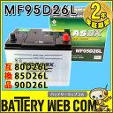 95D26L アトラス 自動車 用 バッテリー ATLAS 75D26L 80D26L 85D26L 90D26L 互換 あす楽