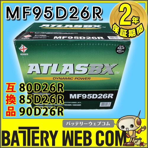 95D26R アトラス 自動車 用 バッテリー ATLAS 75D26R 80D26R 85D26R 90D26R 互換 送料無料 あす楽