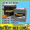 【 ポイント5倍 2018/10/01 00時〜2018/10/01 24時 】 送料無料 N-55 B24L ATLASBX Start Stop アイドリングストップ車用 バッテリー …