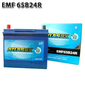 65B24R アトラス EMF 自動車 用 バッテリー 3年保証 発電制御 車 46B24R 50B24R 55B24R 60B24R 互換 エコ ECO
