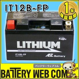IT12B-FP AZ リチウムイオン バイク バッテリー 充電済 岡田商事 オートバイ GT12B-4 YT12B-BS GT14B-4 YB16AL-A2 互換 IT12BーFP 送料無料