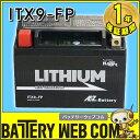 ITX9-FP AZ リチウムイオン バイク バッテリー 充電済 岡田商事 オートバイ YTX9-BS FTX9-BS RBTX9-BS 互換 ITX9ーFP 送料無料