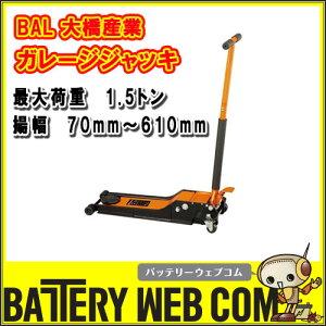 大橋産業 BAL 1385 ガレージジャッキ 1.5トン 油圧式 ジャッキ 送料無料
