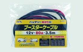 1633 大橋産業 ブースターケーブル 80アンペア 3.5m 12V 80A3.5M