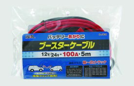 1635 大橋産業 ブースターケーブル 100アンペア 5m 12V/24V 100A5M