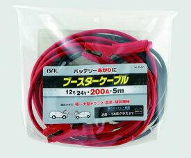 1637 大橋産業 ブースターケーブル 200アンペア 5m 200A5M 送料無料