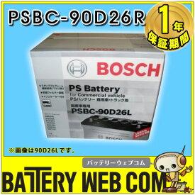 PST-90D26R ボッシュ BOSCH 自動車 トラック 商用車 用 バッテリー PS Battery カルシウムタイプ 55D26R 65D26R 75D26R 80D26R 90D26R 互換 送料無料