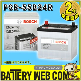 PSR-55B24R ボッシュ BOSCH 自動車 用 バッテリー PS Battery 高性能カルシウム 46B24R 50B24R 55B24R 互換 送料無料