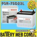 送料無料 PSR-75D23L ボッシュ BOSCH 自動車 用 バッテリー PS Battery 高性能カルシウム 55D23L 65D23L 70D23L ...