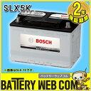 送料無料 SLX-5K ボッシュ BOSCH 自動車 輸入車 用 バッテリー Silver X 【 シルバー X 】