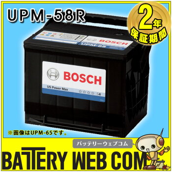 ■BOS-UPM58R