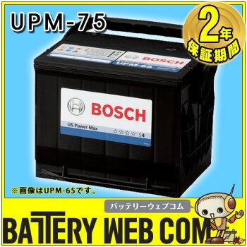 ■BOS-UPM75