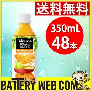 ミニッツメイド オレンジ ブレンド 350ml 48本 (24本×2ケース 2箱)