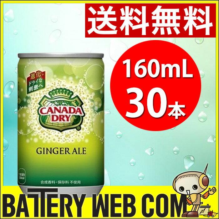 カナダドライ ジンジャーエール 160ml缶 30本入り 1ケース 1箱