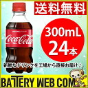 コカコーラ 300ml 24本入り 1ケース 1箱