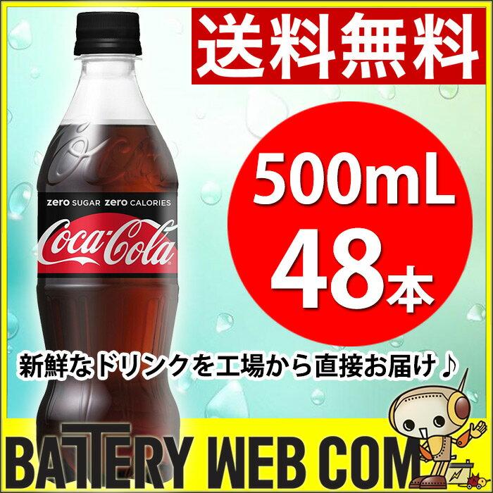 コカ・コーラ コカコーラゼロシュガー 500ml 48本 (24本×2ケース 2箱)