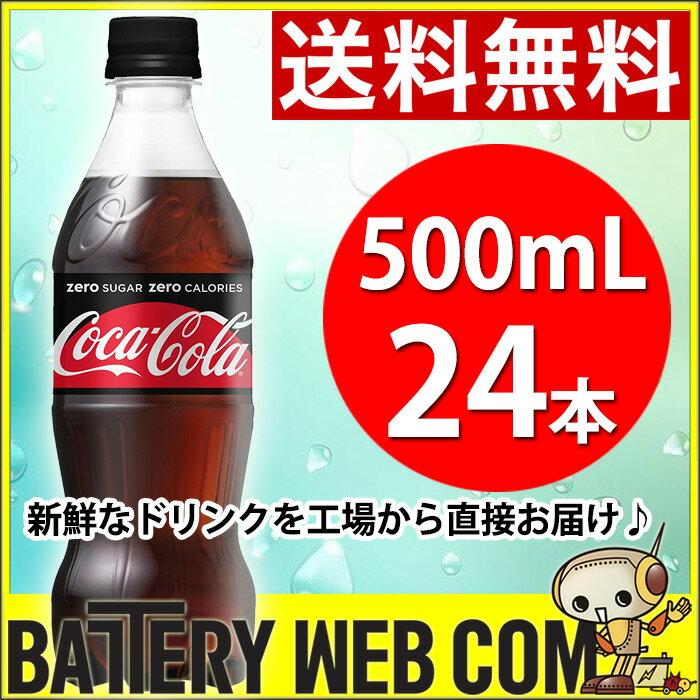 コカ・コーラ コカコーラゼロシュガー 500ml 24本入り 1ケース 1箱