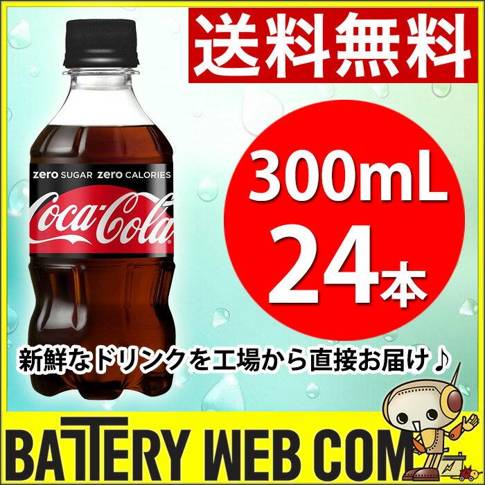 コカ・コーラ コカコーラゼロシュガー 300ml 24本入り 1ケース 1箱