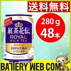 紅茶花伝 ロイヤルミルクティ 280g缶 48本 (24本×2ケース 2箱) ミルクティー