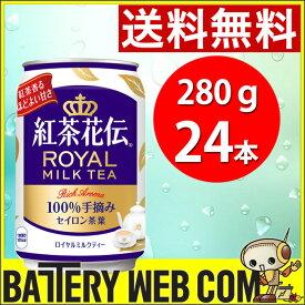 紅茶花伝 ロイヤルミルクティ 280g缶 24本入り 1ケース 1箱 ミルクティー