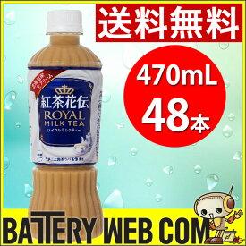 紅茶花伝 ロイヤルミルクティ 470ml 48本 (24本×2ケース 2箱) ミルクティー